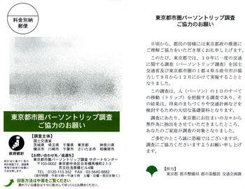 2018.10パーソントリップ調査1.jpg