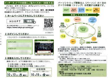 2018.10パーソントリップ調査2.jpg