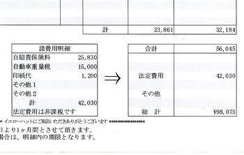 2019.3車検見積.jpg