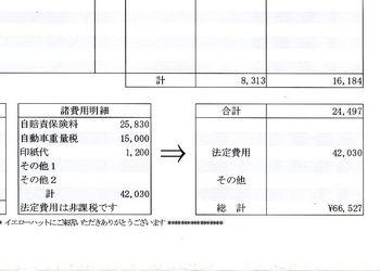 2019.4車検費用.jpg